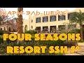 Египет, Шарм-эль-Шейх   Отель Four Seasons Resort SSH 5*