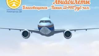 Авиачартер-ДВ Благовещенск - Пекин