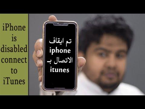 طريقة فتح Iphone عن طريق الاي تيونز Iphone Is Disabled Connect To Itunes Youtube