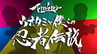 【速報】フィッシャーズ~ウオタミと僕らの忍者伝説~ 大阪公演ダイジェスト