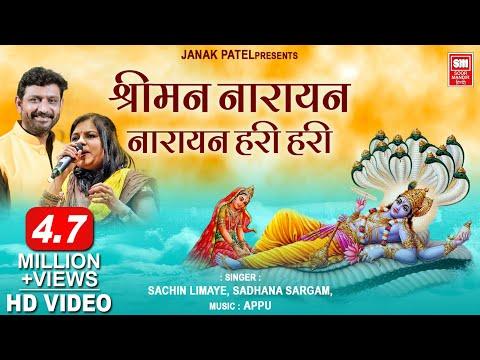 shreeman-narayan-narayan-hari-hari-i-dhoon-i-sachin-limaye-i-sadhana-sargam