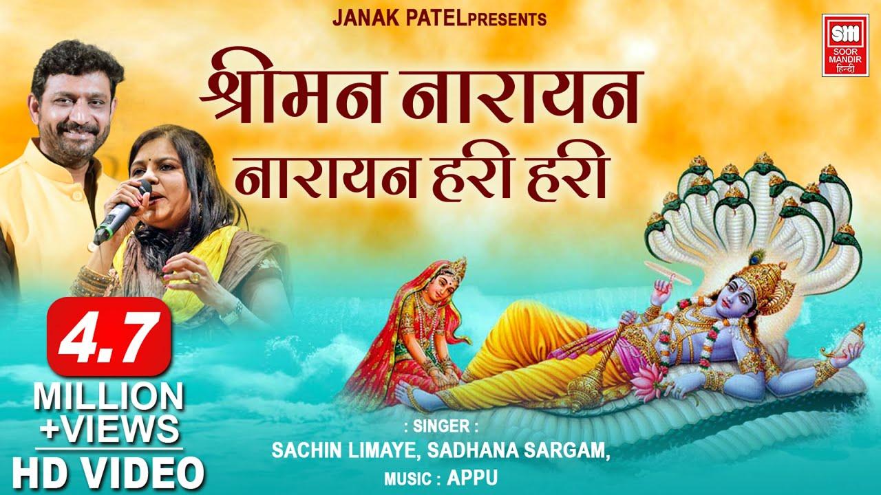 Shreeman Narayan Narayan Hari Hari I Dhoon I Sachin Limaye I Sadhana Sargam