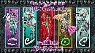 Чародейки (W.I.T.C.H.) Full HD - 1 сезон, 1 серия - История начинается (It Begins). [W.F.C.A.]