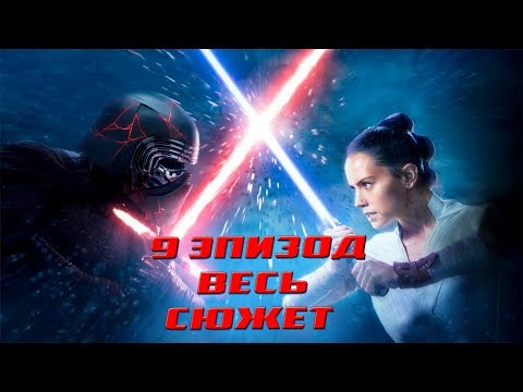 Весь Сюжет и Концовка Звёздные Войны: Скайуокер. Восход | 9 Эпизод СПОЙЛЕРЫ