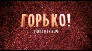 «Горько!» (2013) фильм трейлер (тизер)
