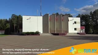 Оздоровительный центр Алеся - экстерьеры административно-хозяйственного корпуса, Отдых в Беларуси