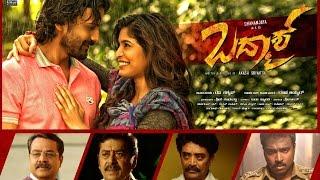 Badmaash Kannada Movie Trailer
