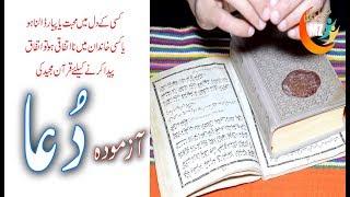 QURANI WAZIFA دلوں میں محبت اور خاندان میں نااتفاقیاں ختم کرنے کا قرآنی وظیفہ (Muskurati Life)
