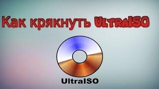 Как активировать UltraISO | Crack UltraISO