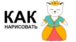 Рисунки кошек. Как нарисовать кошку карандашом поэтапно(Как нарисовать кошку поэтапно карандашом для начинающих за короткий промежуток времени. http://youtu.be/YpSfmCbd_AA..., 2015-06-13T10:19:26.000Z)