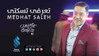 Medhat Saleh - Te'rafy Teskoty ( Official Sound ) مدحت صالح - تعرفى تسكتى