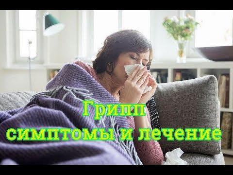 Грипп. Комплексное лечение простуды и гриппа.