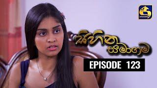 SIHINA SAMAGAMA Episode 123 ||''සිහින සමාගම'' || 19th November 2020 Thumbnail