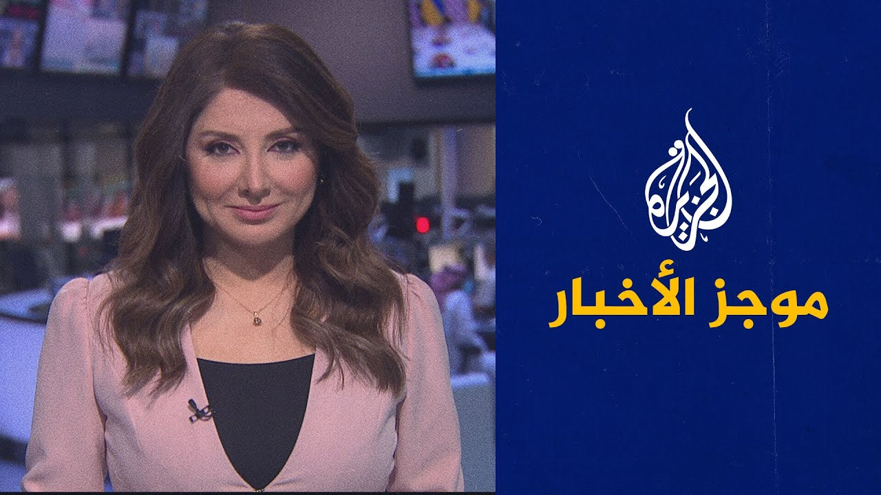 موجز الأخبار - الحادية عشر صباحا 14/4/2021  - نشر قبل 2 ساعة