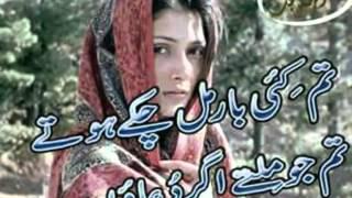 Jaan waliye ni zara ther ja