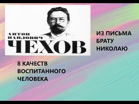 8 качеств ВОСПИТАННОГО человека - А.П. ЧЕХОВ (из письма брату Николаю)