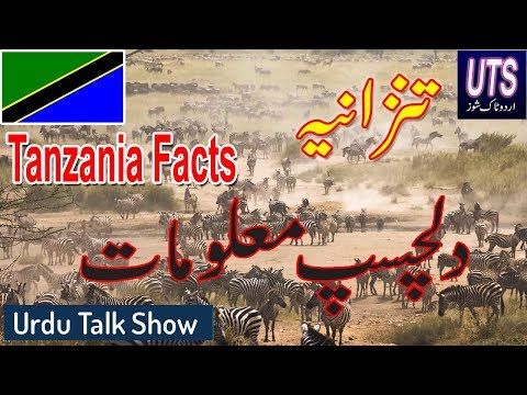 Amazing Facts about Tanzania in Urdu/Hindi - Tanzania a Amazing African Country