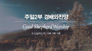 [선한목자교회] 주일2부 경배와찬양 2020년 09월 …