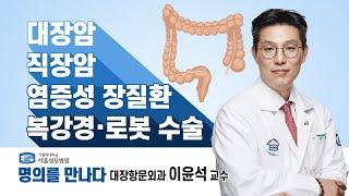 [서울성모병원] 명의를 만나다 대장항문외과 이윤석 교수…