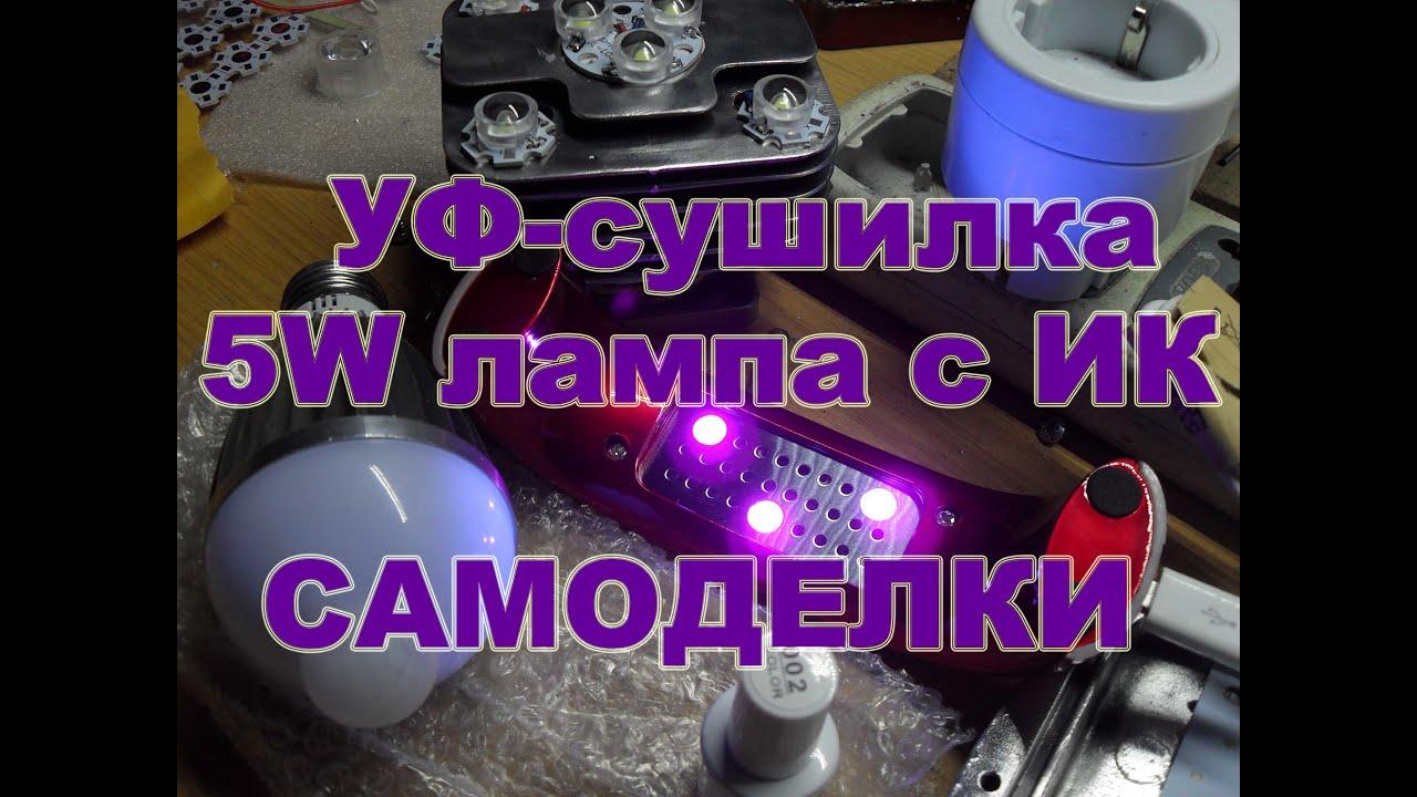 Как выбрать лампу для сушки гель лака? Сравнение УФ и LED ламп .