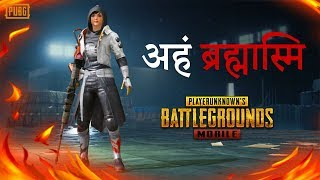 🔴 PUBG Mobile Live with New Update | अहं ब्रह्मास्मि | 29Rs. Sponsor |Subscribe & Join Me.