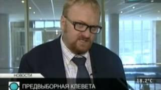 виталий Милонов намерен подать заявление в СК на Алексея Навального за клевету