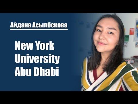 Как поступить в New York University Abu Dhabi? | Айдана Асылбекова