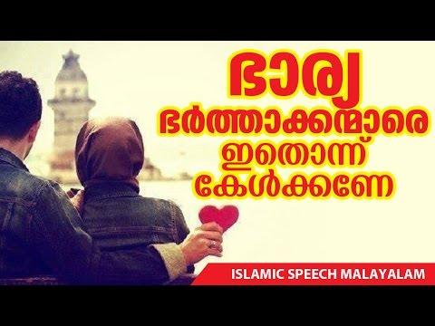ഭാര്യ ഭര്ത്താക്കന്മാരെ ഇതൊന്ന് കേള്ക്കണേ► Islamic Speech Malayalam Latest 2017 ◄ zubair azhari