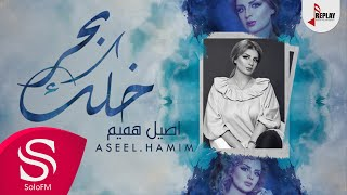 Download خلك بحر - أصيل هميم ( حصرياً ) 2018 MP3 song and Music Video
