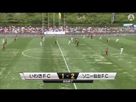 【ハイライト】天皇杯1回戦 いわきFC vs. ソニー仙台FC (2018.05.26 いわきグリーンフィールド)