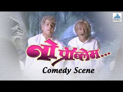 Comedy Scene | No Problem -Marathi Movie | Jeetendra Joshi, Viju Khote thumbnail