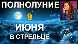 ПОЛНОЛУНИЕ 9 ИЮНЯ 2017 в Стрельце. Денежный ритуал - астролог Вера Хубелашвили