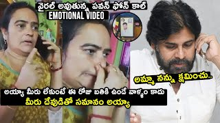 Women Most Emotional On Phone Call With Pawan Kalyan | Janasena Party | Mana Power