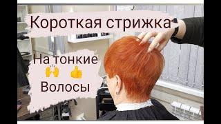 Короткая женская стрижка Стрижка на тонкие волосы Правильный объем в стрижке Short Haircut