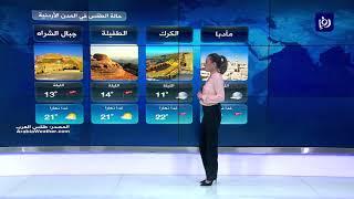 النشرة الجوية الأردنية من رؤيا 12-11-2019 | Jordan Weather