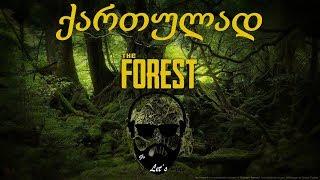 The Forest ანრისთან ერთად (ნაწილი 13) ბაზის მშენებლობა