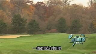 WOWtv 球球是導- 第25集 球道木桿 (國)