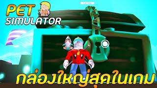 ROBLOX Pet Simulator! : เก็บเปิดประตรู 500 ล้านพบกล่องยักษ์ !!