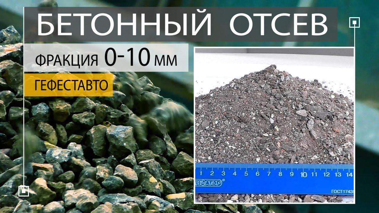 Отсев дробления бетона плотность раствора цементного 1 3