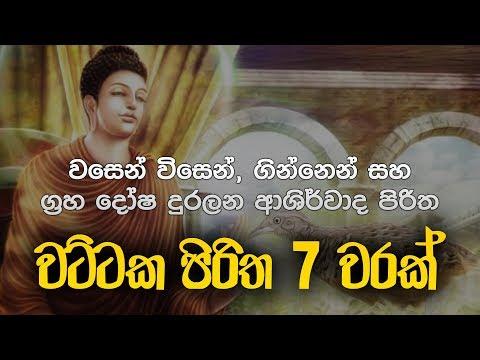 වට්ටක පිරිත 7 වරක් - Wattaka Piritha | Seth Pirith | Pirith | Dahami Desawana