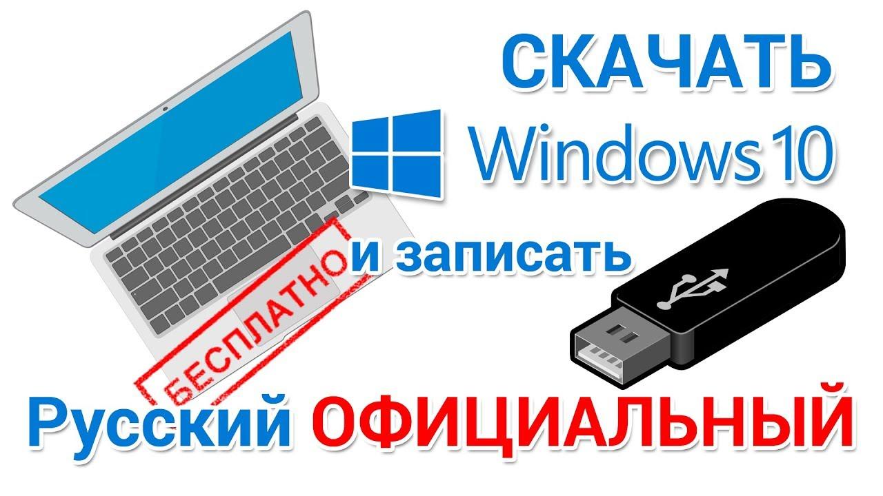 скачать виндовс 10 бесплатно с официального сайта на русском