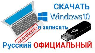 Скачать Windows 10 БЕСПЛАТНО с официального сайта на русском