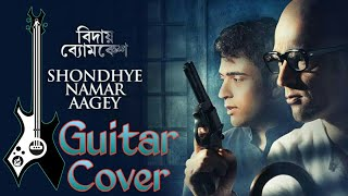 Shondhye Namar Aagey (Cover SonG)/বিদায় ব্যোমকেশ । Covered by Us