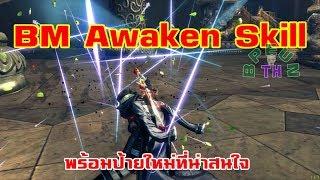 Blade&Soul SS2 BM Awaken Skill พร้อมป้ายใหม่ที่น่าสนใจ