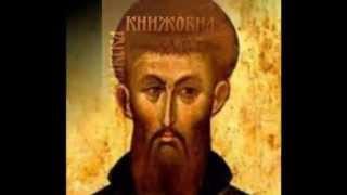 Константин Преславски - ''Азбучна молитва'', рец. Богдан Дуков