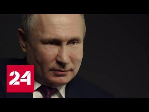 Путин рассказал, кто и для чего ссорит Россию с Украиной - Россия 24