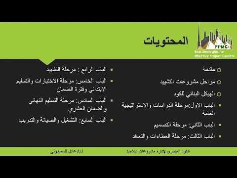 02 PPMC1502 Egyptian Management Code, Prof. Adel El Samadoni