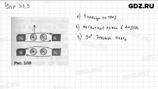 Упр 33.3 - Физика 9 класс Пёрышкин