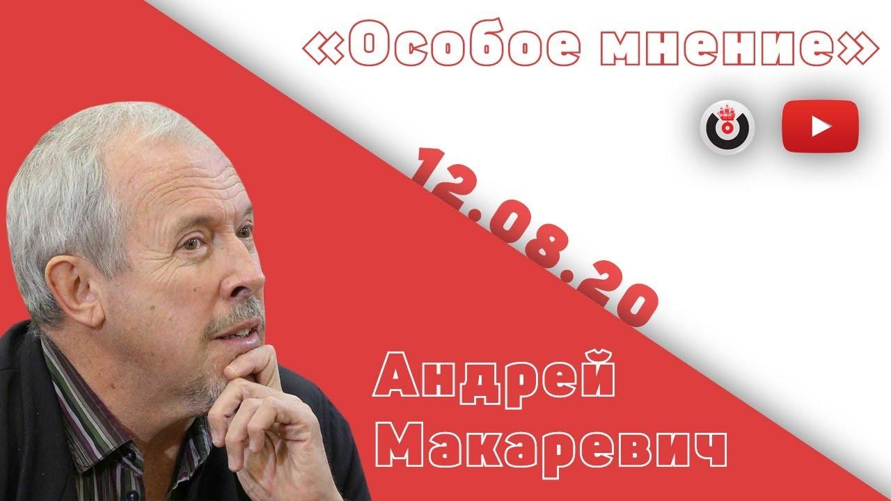 Особое мнение / Андрей Макаревич // 12.08.20