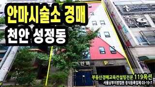 경매?[119옥션]안마시술소 경매/천안 성정동/유치권/…